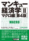 マンキュー経済学2 マクロ編(第4版)