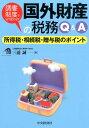 【送料無料】国外財産の税務Q&A [ 三浦誠 ]