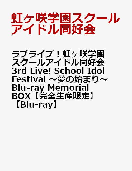 アニメ, キッズアニメ  3rd Live! School Idol Festival Blu-ray Memorial BOXBlu-ray