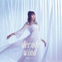 結城アイラ ベストアルバム 「decade wind」