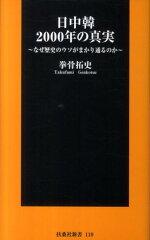 【送料無料】日中韓2000年の真実