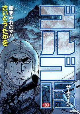 ゴルゴ13(193) 血まみれのマハ (SPコミックス) [ さいとう・たかを ]
