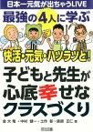 最強の4人に学ぶ快活・元気・ハツラツと!子どもと先生が心底幸せなクラスづくり 日本一元気が出ちゃうLIVE [ 金大竜 ]