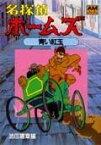 名探偵ホームズ(「青い紅玉」の巻) (アニメ-ジュ文庫)
