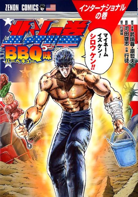 北斗の拳 BBQ味画像