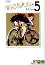 【送料無料】東京自転車少女。(5) [ わだぺん。 ]