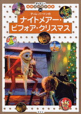 【楽天ブックスならいつでも送料無料】ティム・バートンのナイトメアー・ビフォア・クリスマス ...