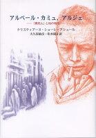 『アルベール・カミュ、アルジェ 『異邦人』と他の物語』の画像