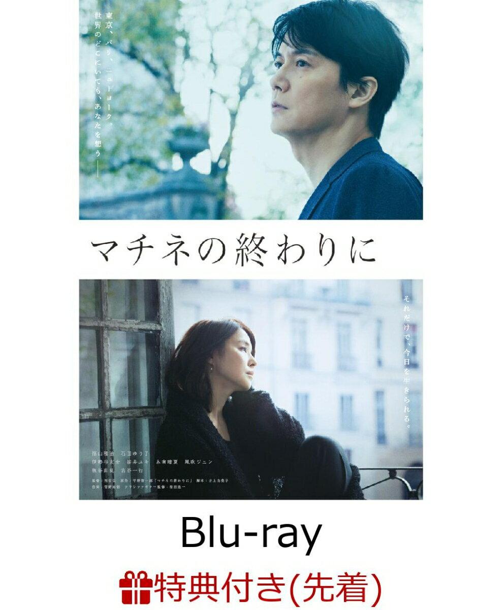 【先着特典】マチネの終わりに Blu-ray&DVDセット 豪華版 (A4クリアファイル)【Blu-ray】