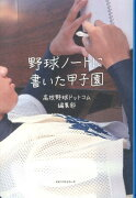野球ノートに書いた甲子園