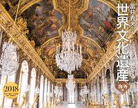 カレンダー2018 富井義夫の世界文化遺産 海外編 World Cultural Heritage