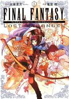 FINAL FANTASY LOST STRANGER 1巻