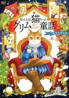 ほんとは猫だったグリム童話 ラプンツェル 全1巻