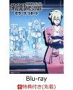 【先着特典】U.C.ガンダムBlu-rayライブラリーズ 機動戦士ガンダム 第08MS小隊 ミラーズ・リポート(A4クリアファイル付き)【Blu-ray】