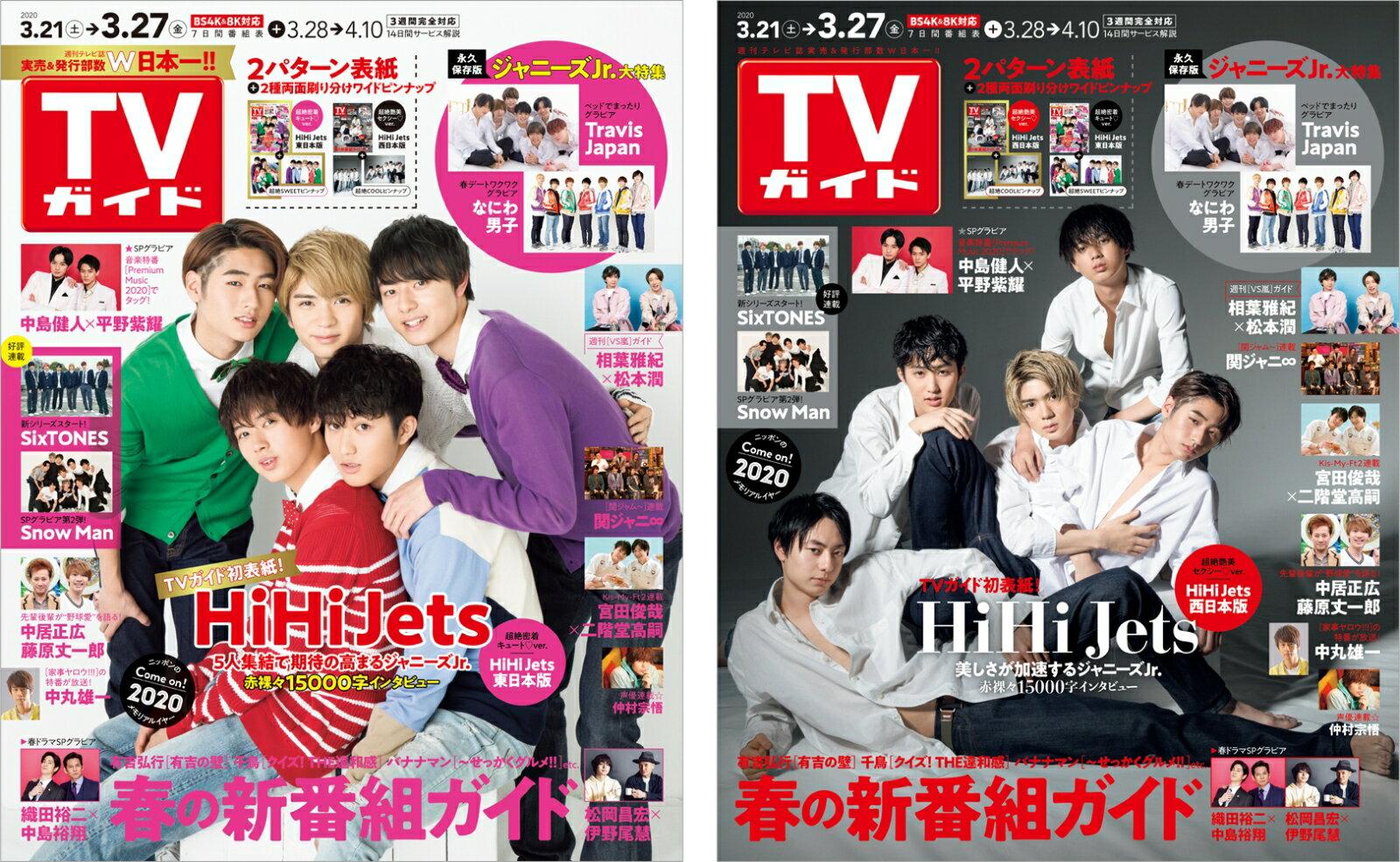 TVガイド 2020年 3/27号 HiHi Jets全国2パターン刷り分け号セット[雑誌]