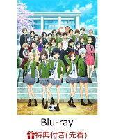 【先着特典】さよなら私のクラマー Blu-ray BOX【Blu-ray】(番宣ポスター)