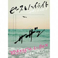 """ピースとハイライト(完全生産限定盤 """"胸熱35""""カートンBOX)"""