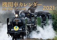 2021 機関車カレンダー
