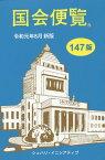 国会便覧(令和元年8月新版)147版