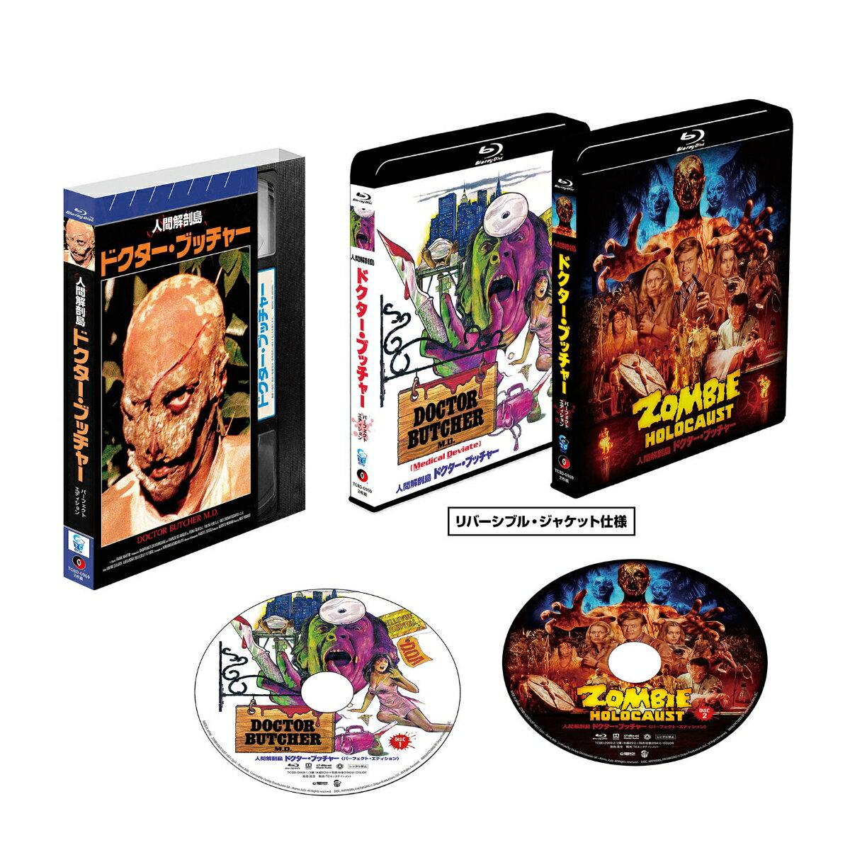 人間解剖島/ドクター・ブッチャー パーフェクト・エディション【Blu-ray】