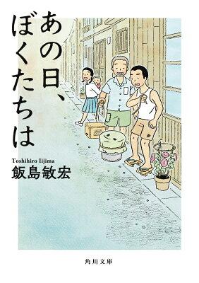 あの日、ぼくたちは  著:飯島敏宏