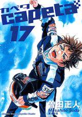 capeta(17)画像