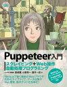 Puppeteer入門 スクレイピング+Web操作自動処理プログラミング [ ヴェネチア冒険團 ]