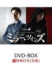 【先着特典】ミラー・ツインズ Season1 DVD-BOX(イラスト小冊子付き) [ 藤ヶ谷太輔 ]