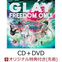 【楽天ブックス限定先着特典】FREEDOM ONLY (CD+DVD)(ミニジャケット付レコード型コースター)