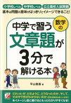 中学で習う文章題が3分で解ける本 (Asuka business & language book) [ 平山雅康 ]