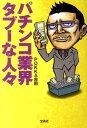 パチンコ業界タブーな人々 (宝島sugoi文庫) [ POKKA吉田 ]
