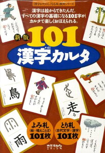 【送料無料】101漢字カルタ新版 [ 宮下久夫 ]