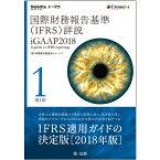 国際財務報告基準(IFRS)詳説 iGAAP2018 第1巻 [ 有限責任監査法人トーマツ ]