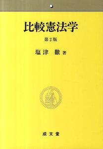 【送料無料】比較憲法学第2版