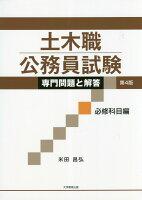 土木職公務員試験専門問題と解答必修科目編第4版