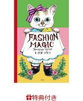 【特典】ファッションマジック(特典ぬりえ(三つ折の1枚に3点の絵柄))