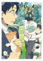 少年メイド 4巻【Blu-ray】