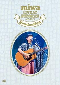 【送料無料】miwa live at 武道館 〜卒業式〜/miwa [ miwa ]