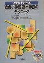 立花隆夫 田村敦志 中山書店発行年月:2004年04月26日 予約締切日 ...