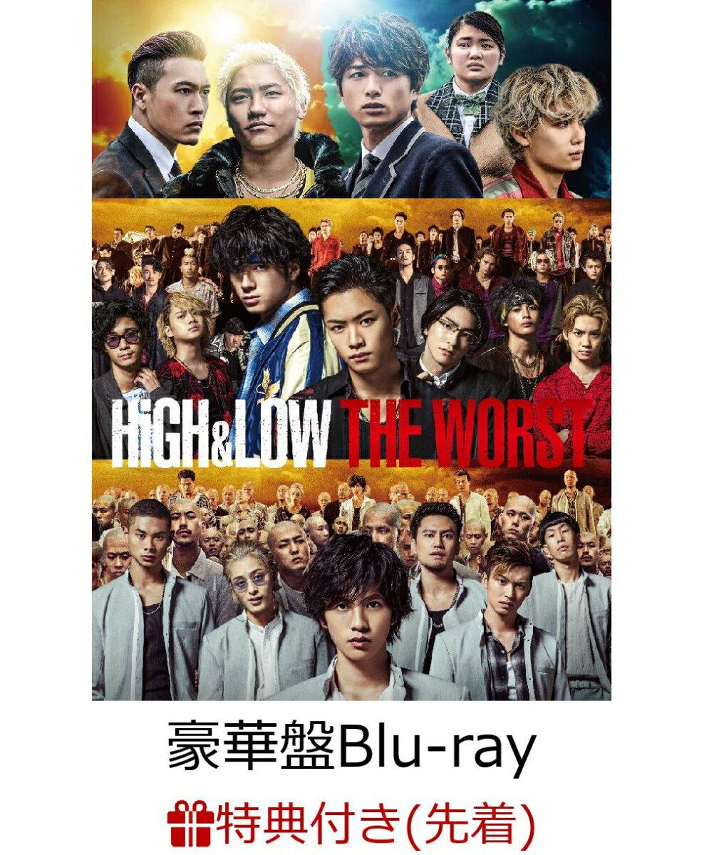 【先着特典】HiGH&LOW THE WORST 豪華盤 (クリアファイル絵柄A)【Blu-ray】