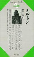 【バーゲン本】人と思想134 ミルトン