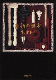 【楽天ブックスならいつでも送料無料】薬指の標本 [ 小川洋子(1962-) ]