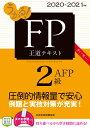 うかる! FP2級・AFP 王道テキスト 2020-2021年版 [ フィナンシャルバンクインスティチュート ]