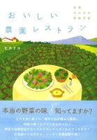 【バーゲン本】おいしい農園レストランー全国ほのぼの旅絵日記