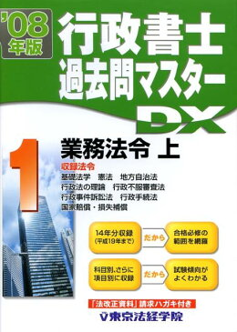 行政書士過去問マスターDX(2008年版 1) 業務法令 上 [ 東京法経学院 ]