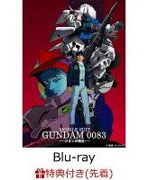 【先着特典】U.C.ガンダムBlu-rayライブラリーズ 機動戦士ガンダム0083 -ジオンの残光ー(A4クリアファイル付き)【Blu-ray】