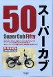 スーパーカブ50 [ ジーン・ファクトリー ]