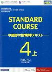 スタンダードコース中国語(4 上(中級レベル)) 中国語の世界標準テキスト [ 中国国家漢語国際推進事務室 ]