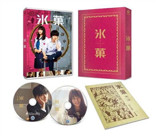 氷菓 Blu-ray 愛蔵版【Blu-ray】画像