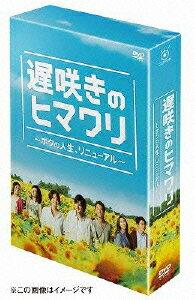 【送料無料】遅咲きのヒマワリ〜ボクの人生、リニューアル〜 DVD-BOX [ 生田斗真 ]